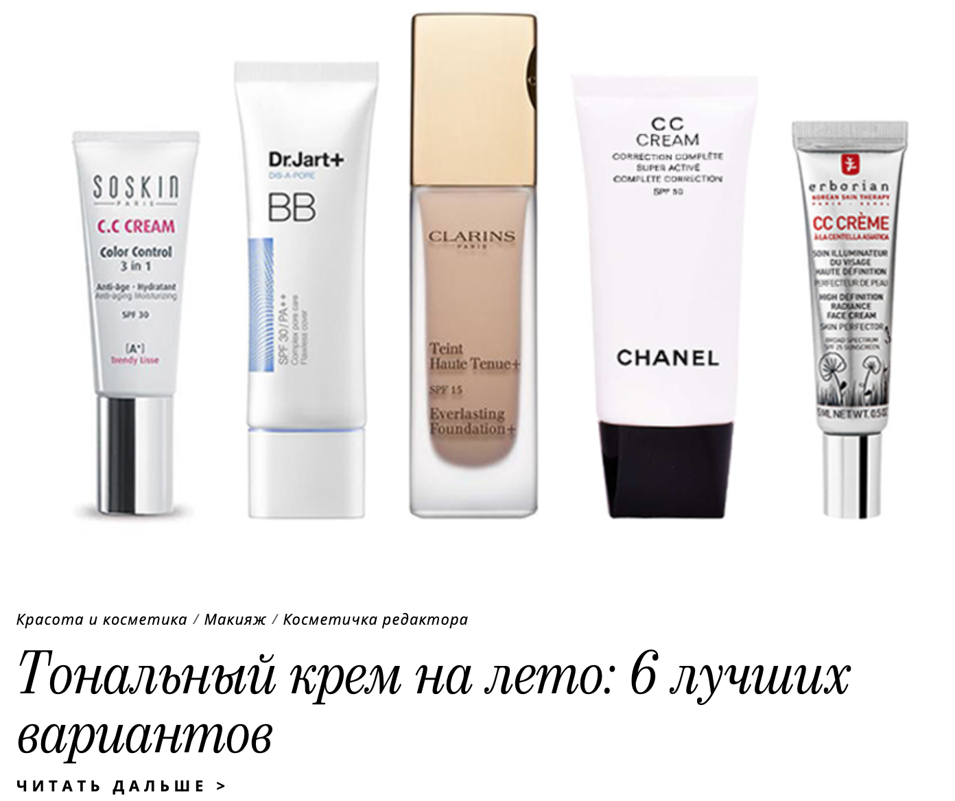 Soskin cc cream выбор редактора beauty hack